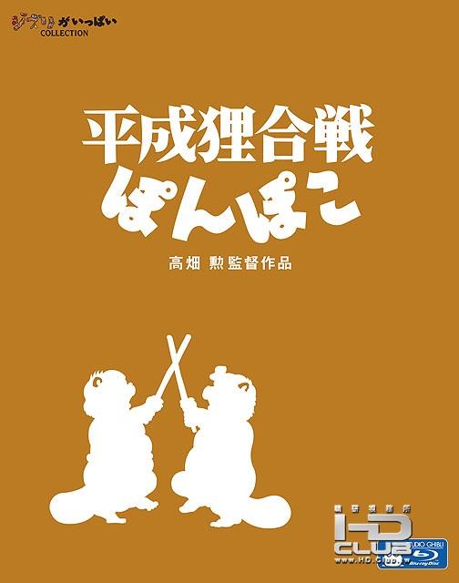 The Racoon War 百变狸猫 平成狸合战 蓝光原盘字幕