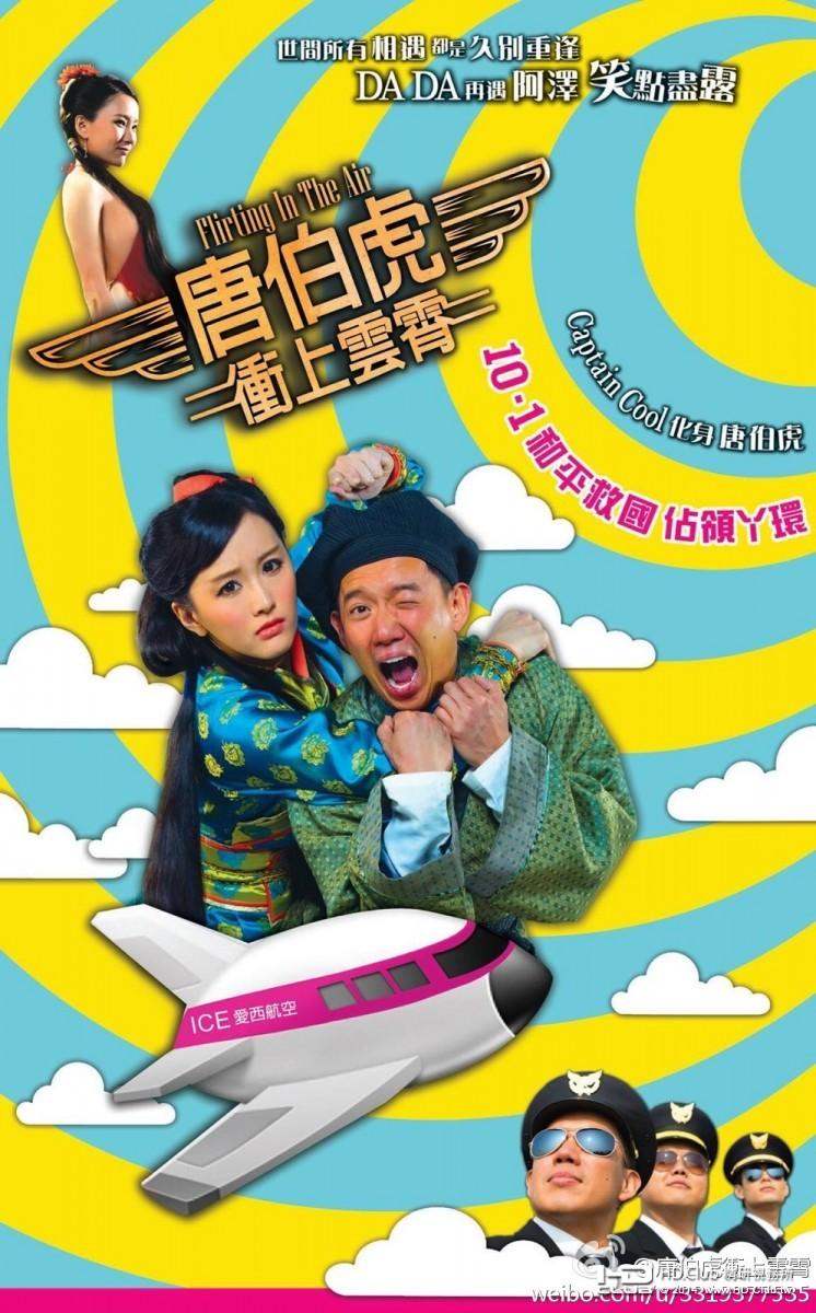 唐伯虎冲上云霄.2015最新高清电影迅雷下载