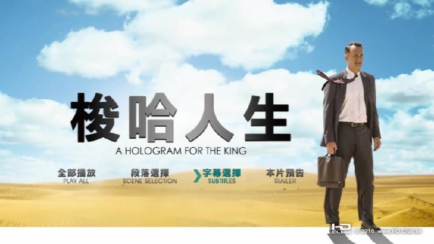 【喜劇】梭哈人生線上完整看 A Hologram for the King