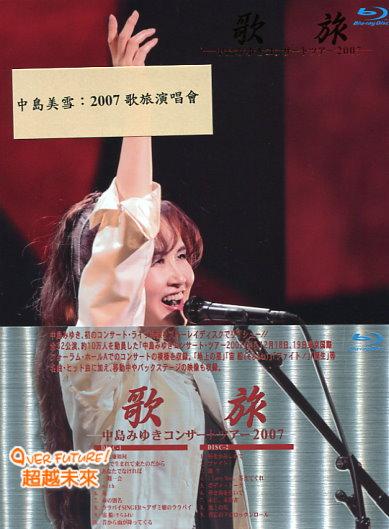 中岛美雪 2007歌旅演唱会 日版